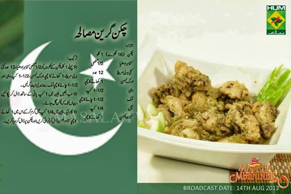 Masala Mornings With Shireen Anwer Chicken Green Masala