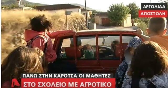 """""""Πελοπόννησος Πρώτα"""": Η Περιφέρεια Πελοποννήσου απέτυχε στο θέμα της μεταφοράς των μαθητών στην Αργολίδα"""