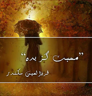 Mohabbat Gazeeda by Qurratul Ain Sikandar Episode 1 to 4 Online Reading