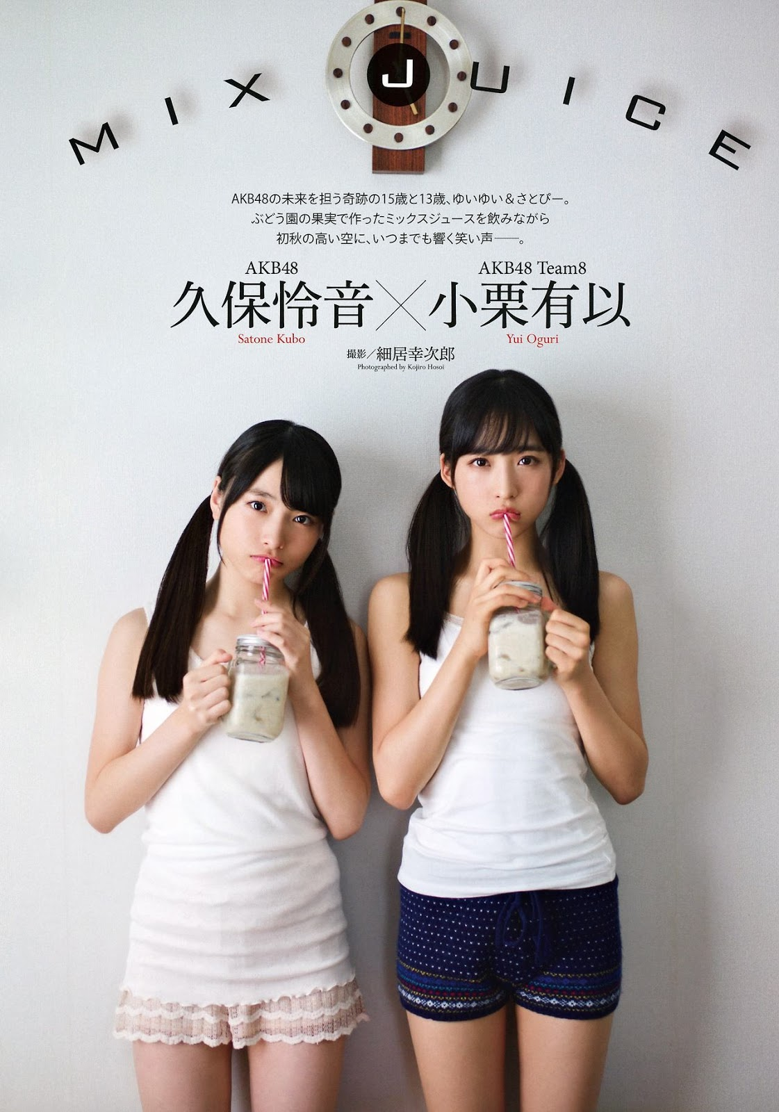 Oguri Yui 小栗有以, Kubo Satone 久保怜音, ENTAME 2017.11 (月刊エンタメ 2017年11月号)