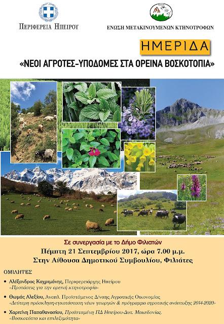 """Φιλιάτες: Ημερίδα με θέμα """"Νέοι Αγρότες - Υποδομές στα ορεινά βοσκοτόπια"""" με ομιλητή τον Αλ. Καχριμάνη"""