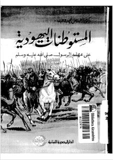 المستوطنات اليهودية على عهد الرسول صلى الله عليه وسلم14
