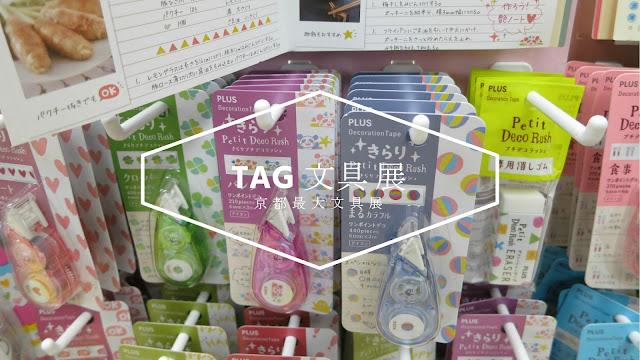 【市集雜貨】好逛好買還有贈品,京都最大文具展TAG文具まつり