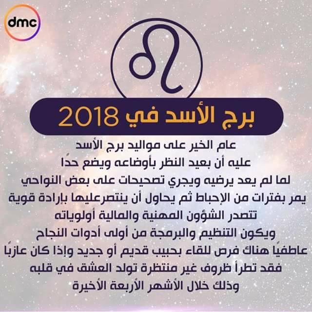 برج الاسد 2019