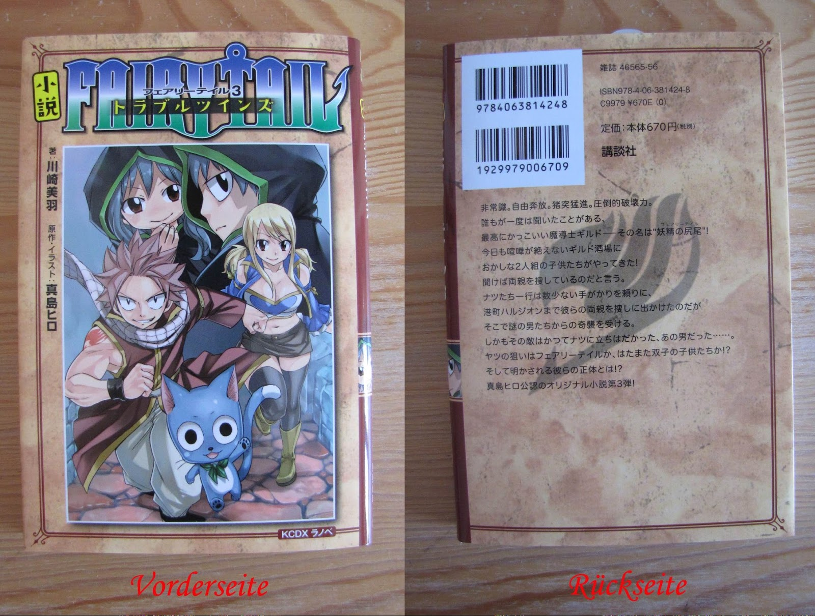 Gajeel X Levy Dreams Fairy Tail Novel 3 Trouble Twins