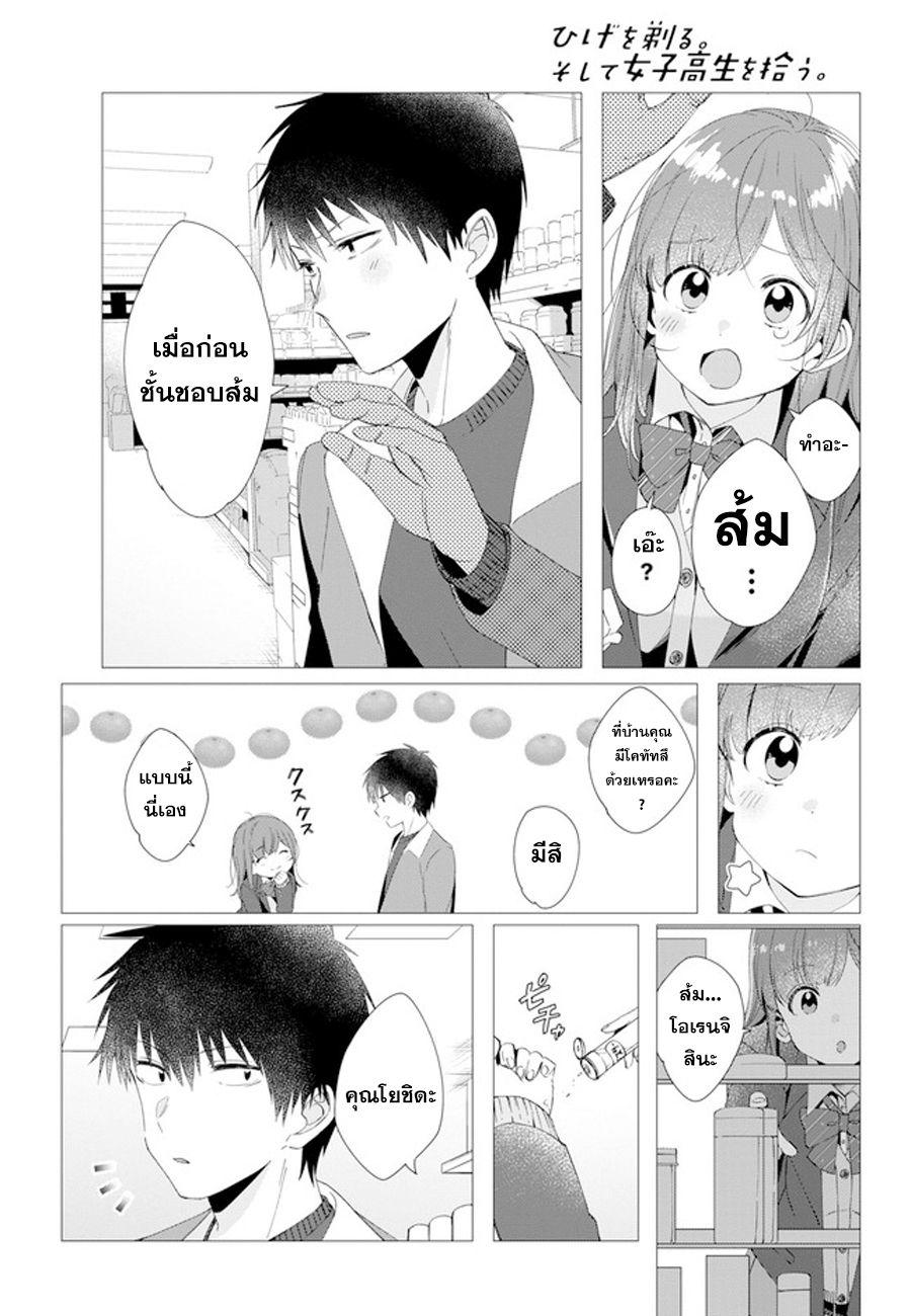 อ่านการ์ตูน Hige Wo Soru. Soshite Joshikosei Wo Hirou ตอนที่ 5 หน้าที่ 10