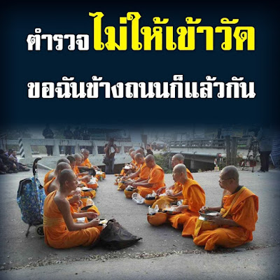 Oh my goodness!! Monks having breakfast on the street, Feb 29, 2017.