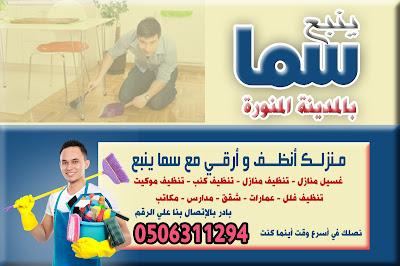 تنظيف شقق بالمدينة المنورة 0506311294