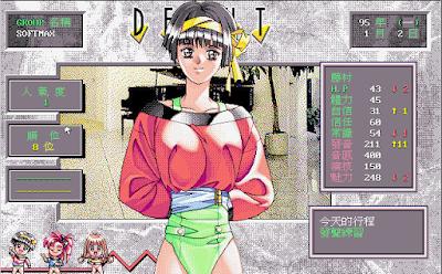 【Dos】誕生,懷舊的美少女養成遊戲!