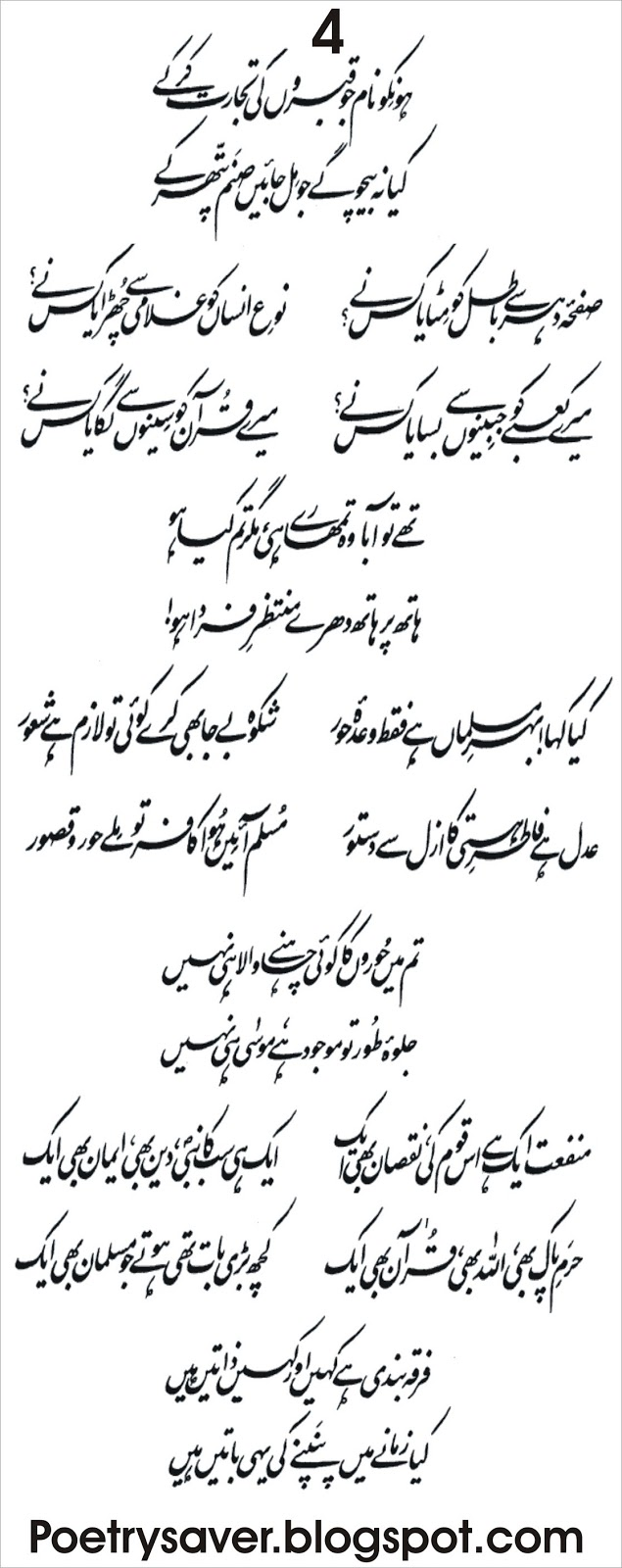 Allama Iqbal Shikwa English Translation / Iqbal Poetry ...