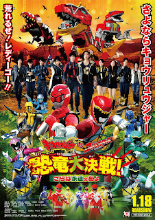 Zyuden Sentai Kyoryuger VS Go Busters : Dinosaur Great Battle! (2014) เคียวริวเจอร์ ปะทะ โกบัสเตอร์