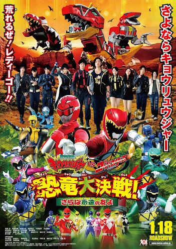 Zyuden Sentai Kyoryuger VS Go Busters : Dinosaur Great Battle! เคียวริวเจอร์ ปะทะ โกบัสเตอร์