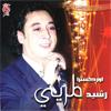 Rachid Lamrini-Aajabni Ezzine