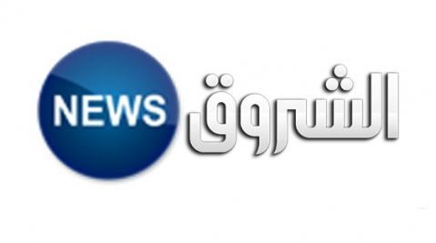 مشاهدة قناة الشروق نيوز الجزائرية بث مباشر Echorouk News Tv Live