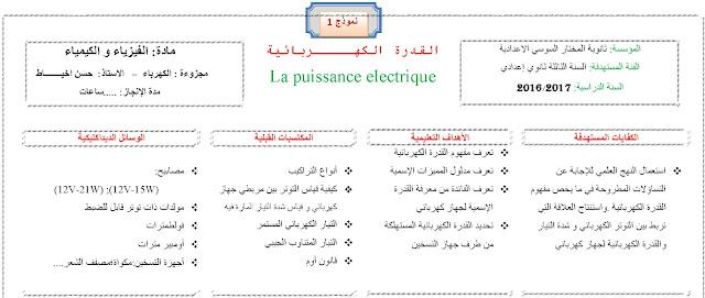 نموذج لجداذة درس في الفيزياء : القدرة الكهربائية للسنة الثالثة إعدادي مصحوب بوضعية مشكلة و أنشطة