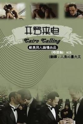 Cairo calling, film