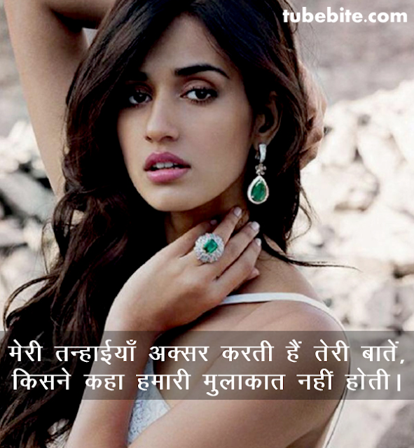 True Love Status In Hindi with image