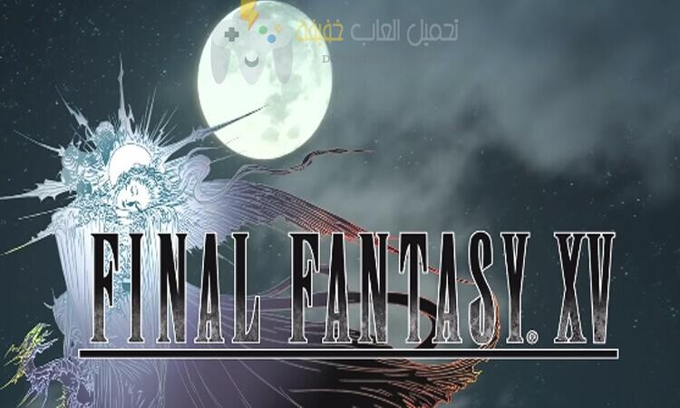 تحميل لعبة فاينل فانتسي 15 Final Fantasy XV بحجم صغير