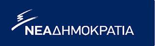ΝΟΔΕ ΠΙΕΡΙΑΣ : Για την συνάντηση των βουλευτών του ΣΥΡΙΖΑ Πιερίας για το φυσικό αέριο.