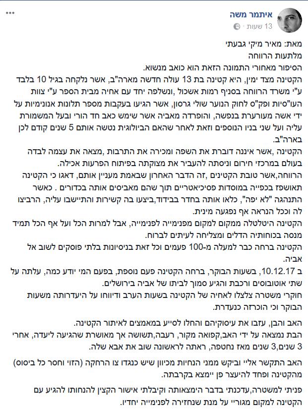 סטטוס פייסבוק איתמר משה על מלתעות הרווחה רמות אשכול ירושלים - 17.01.2018