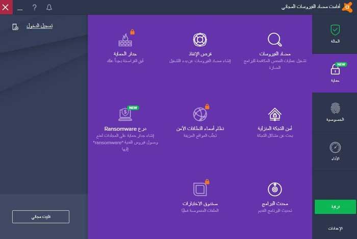 تحميل برنامج حماية من الفيروسات للكمبيوتر عربي مجانا