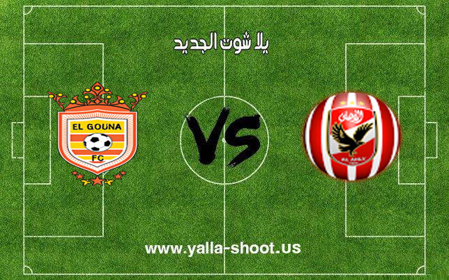 اهداف مباراة الأهلي والجونة  اليوم بتاريخ 5-12-2018 الدوري المصري