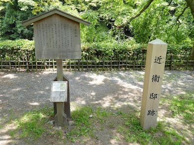 京都御苑・近衛邸跡地(このえていあと)