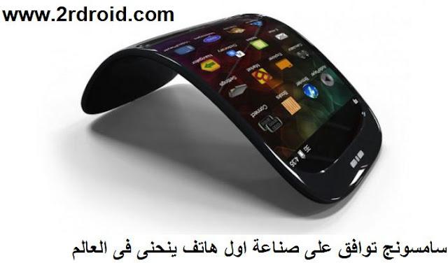 سامسونج توافق على صناعة اول هاتف ذكى ينحنى فى العالم