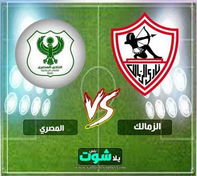 مشاهدة مباراة الزمالك والمصري