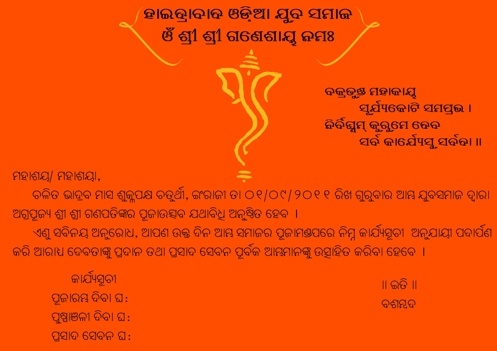 Meeting For Ganesh Puja On Sunday 21st August Jagannath Temple 4pm