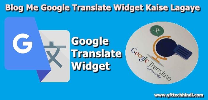 Blog Me Google Translate Widget Kaise Lagaye