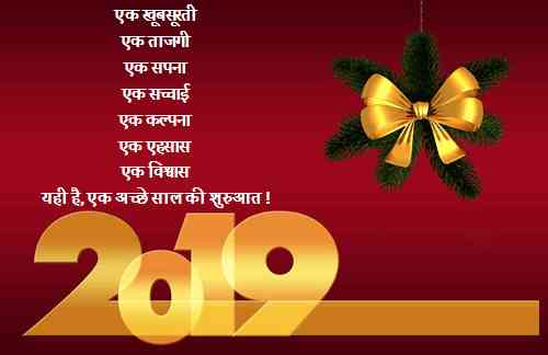 Whatsapp Status in Hindi for New Year