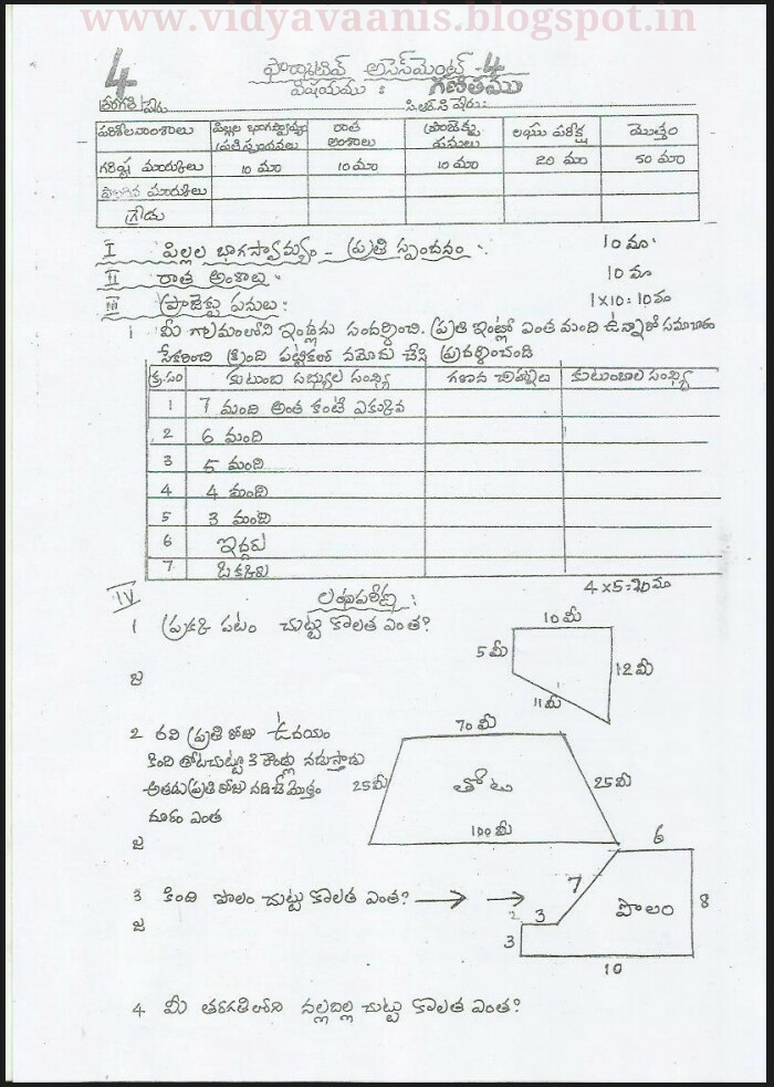 Fa 4 question papers for 1st2nd3rd4th5th classes apts primary 3rd class maths question paper malvernweather Images