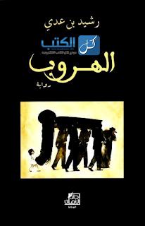 تحميل رواية الهروب لرشيد بن عدي