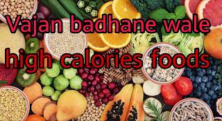 Vajan badhane wale high calories foods