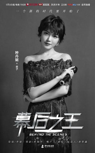 Behind the Scenes cdrama Zhong Danni