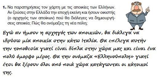 Επαναληπτικό μάθημα ιστορίας Δ' δημοτικού για την ενότητα 2 (Τετράδιο Εργασιών) - από το «https://e-tutor.blogspot.gr»