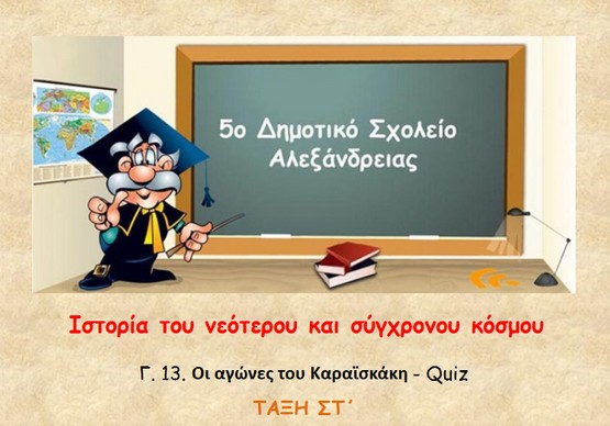 http://atheo.gr/yliko/isst/c13.q/index.html