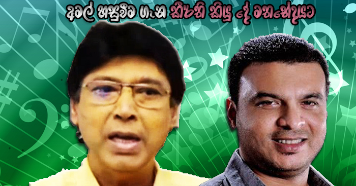 https://www.gossiplankanews.com/2019/02/keerthi-statement-on-amal-controvercy.html#more