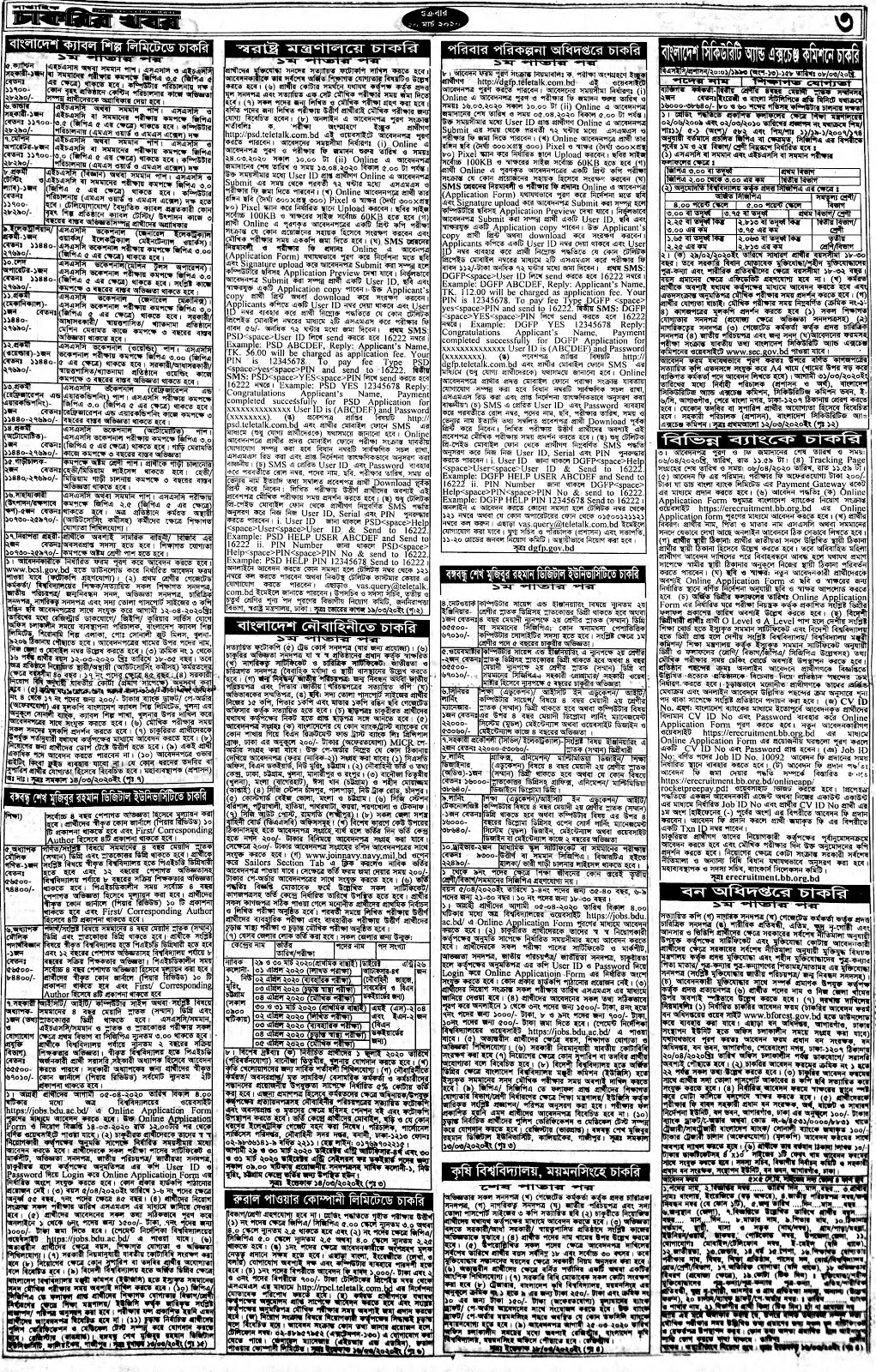 Saptahik Chakrir Khobor Newspaper 20 March 2020 সাপ্তাহিক চাকরির খবর পত্রিকা pdf Download