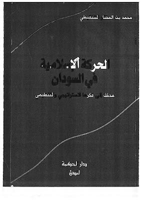 كتاب الحركة الإسلامية في السودان مدخل إلى فكرها الاستراتيجي والتنظيمي - محمد بن المختار للشنقيطي