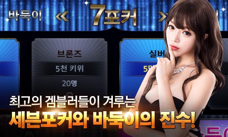 도박이 아닌 한국의 놀이, 게임문화 입니다. 바둑이│맞고│포커