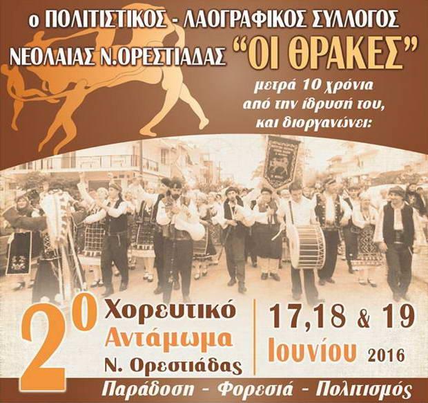 Από 17 έως 19 Ιουνίου το 2ο Χορευτικό Αντάμωμα Ν. Ορεστιάδας