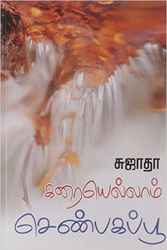 எனக்கு பிடித்த புத்தகங்கள் 6 - சுஜாதா & நாவல்கள் 7
