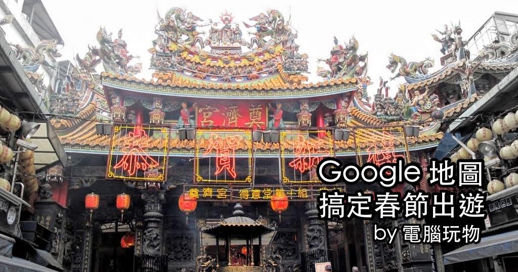 教你靠 Google 地圖台灣版搞定春節出遊 10 大問題!