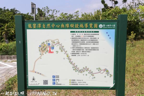 從停車場到龍鑾潭自然中心,要走550公尺的無障礙通路
