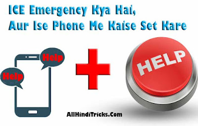 ICE Emergency Kya Hota Hai