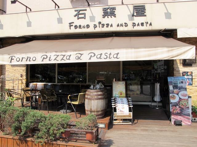 石窯屋 Forno Pizzeria No-1