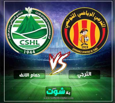 مشاهدة مباراة الترجي وحمام الانف بث مباشر اليوم 17-4-2019 في الدوري التونسي
