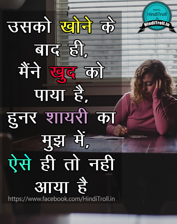 Love Hindi Shayari Wallpaper